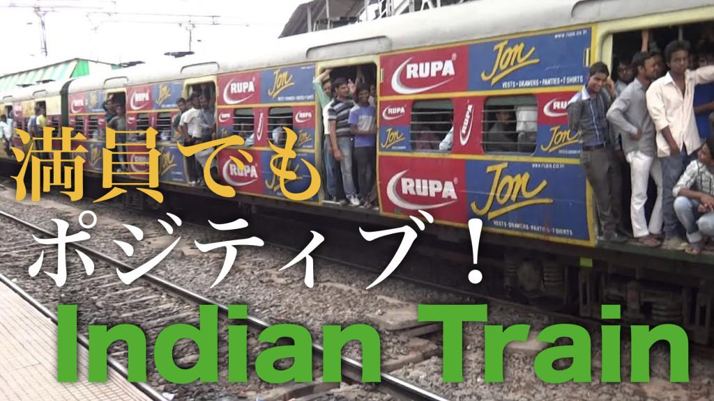 インドの満員電車.001