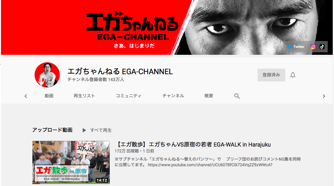 エガ チャンネル