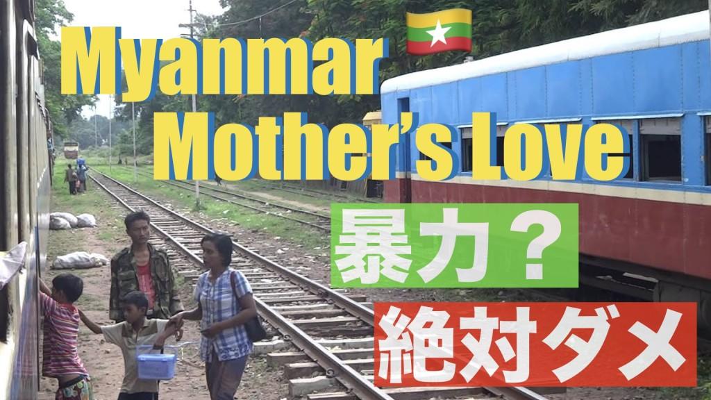 ミャンマー母.009