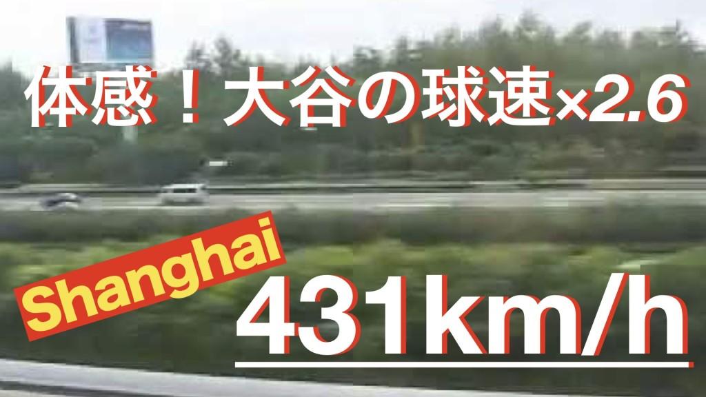 上海リニア.004