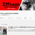 「エガちゃんねる」はBAN(バン)にならない?YouTube登録者100万人突破!