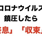 コロナが「しゅうそく」するの漢字は「終息」「収束」どっちが正しい?違いは?