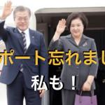 韓国の文大統領、パスポートを忘れる。