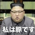 北朝鮮、金正恩の緊急記者会見