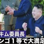 北朝鮮、金正恩が可愛さアピールの新外交戦略に転換!