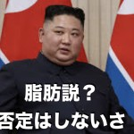 金委員長の「しぼう説」を徹底解説