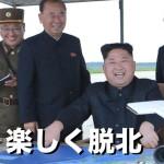 金正恩は北朝鮮にいなかった!