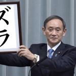 【動画】菅総理(官房長官時代)の大失態を解説します。